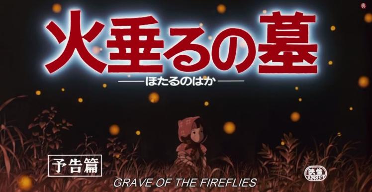 GraveOfTheFireflies1